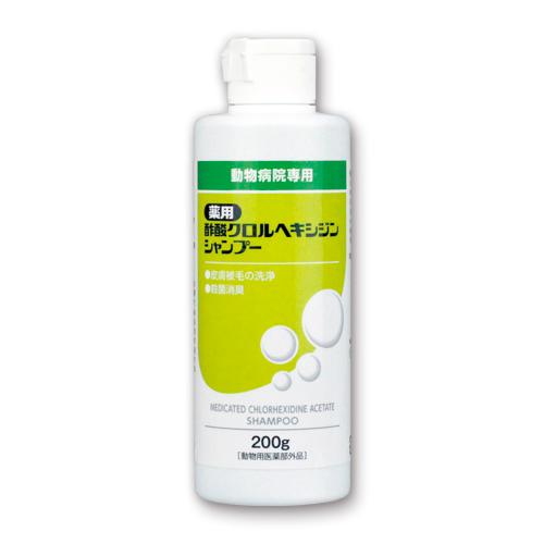 薬用酢酸クロルヘキシジンシャンプー