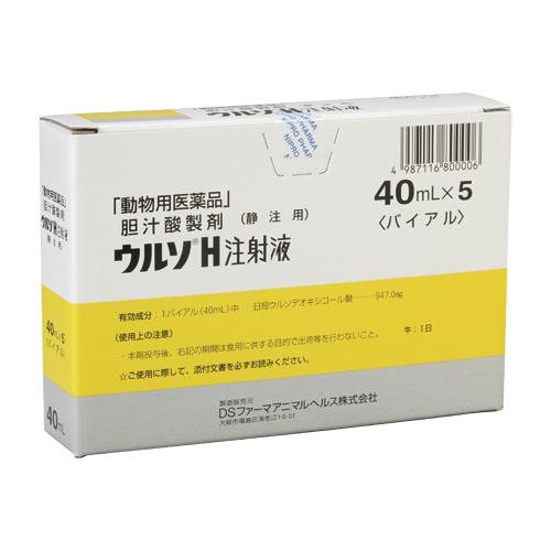 ウルソH注射液