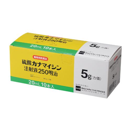 硫酸カナマイシン注射液250明治