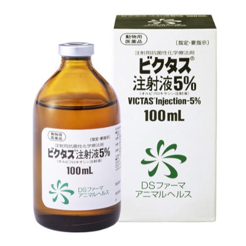 ビクタス注射液5%