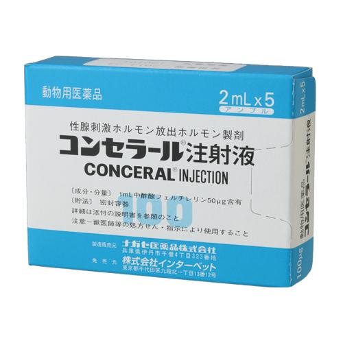 コンセラール注射液