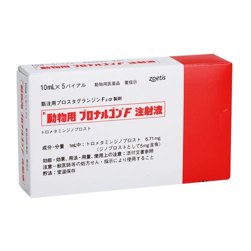 動物用プロナルゴンF注射液