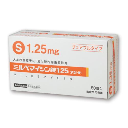 ミルベマイシン錠「フジタ」