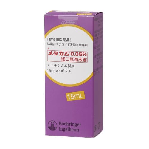 メタカム0.05% 経口懸濁液猫