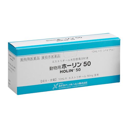 動物用ホーリン50