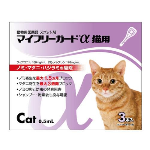 マイフリーガードα 猫用
