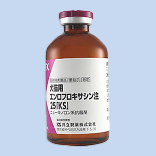 犬猫用エンロフロキサシン注25「KS」
