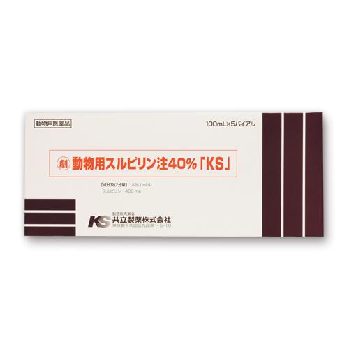 動物用スルピリン注40%「KS」