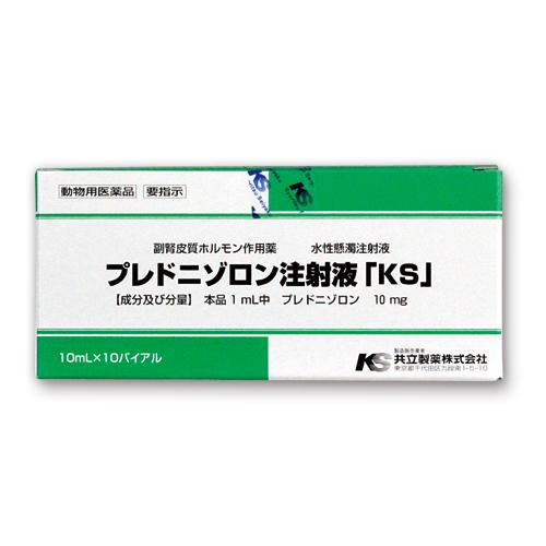 プレドニゾロン注射液「KS」