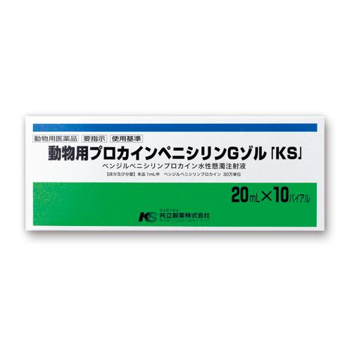 動物用プロカイン ペニシリンGゾル「KS」