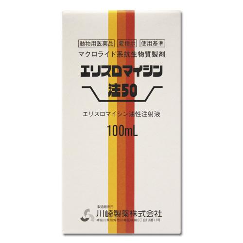 エリスロマイシン注50