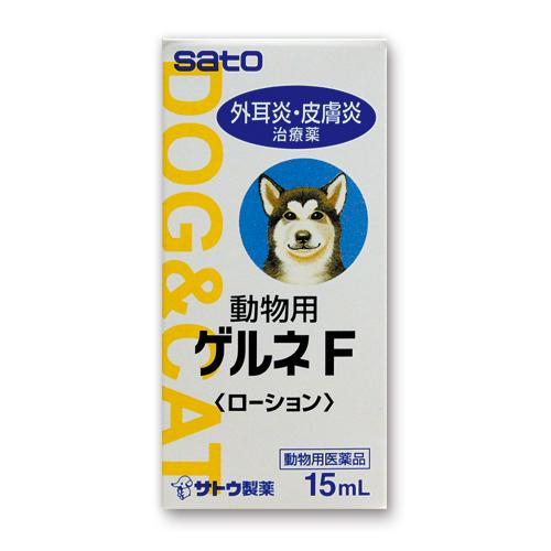 動物用ゲルネF(ローション)