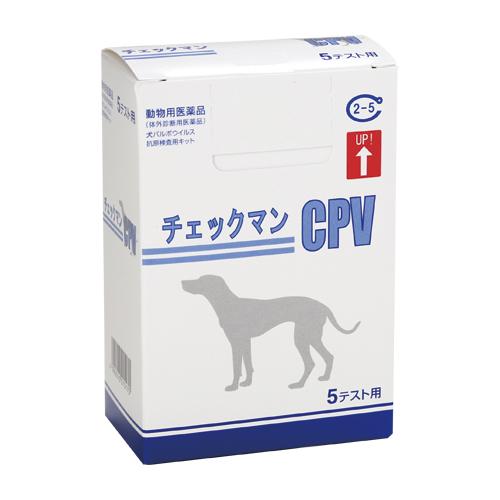 チェックマンCPV(犬パルボウイルス抗原検査用キット)