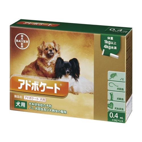 アドボケート 犬用 0.4ml