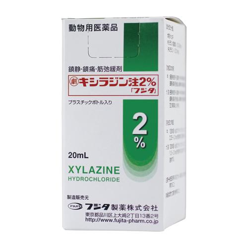 キシラジン注2%「フジタ」