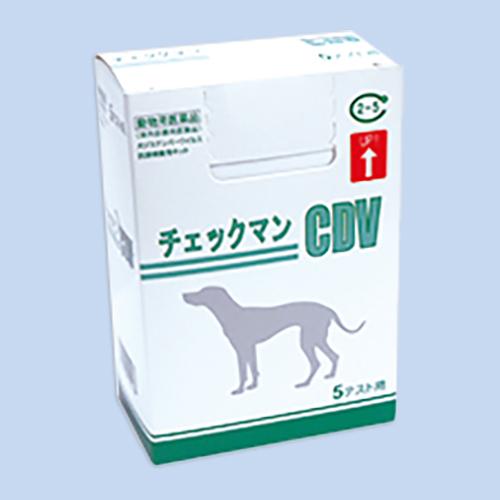 チェックマンCDV(犬ジステンパーウイルス抗原検査用キット)