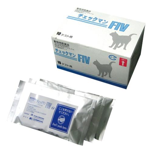チェックマンFIV(猫免疫不全ウイルス抗体検査用キット)