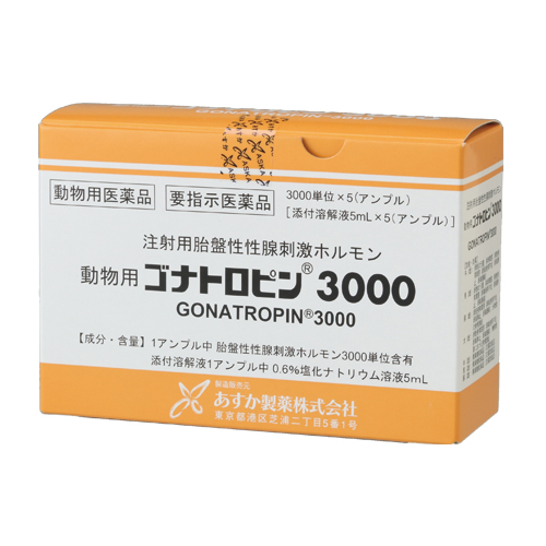 動物用ゴナトロピン3000