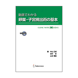 CLINIC NOTE BOOKS 動画でわかる卵巣・子宮摘出術の基本