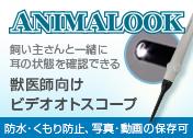 ANIMALOOK 獣医師向けビデオオトスコープ