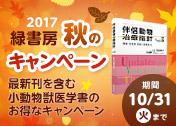 緑書房2017秋のキャンペーン
