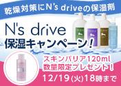 N's drive 保湿キャンペーン