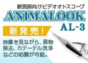 アニマルックAL-3登場!