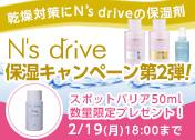 N's drive 保湿キャンペーン第2弾