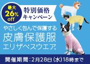 特別価格キャンペーン皮膚保護服・エリザベスウェア