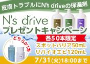 N's driveキャンペーン