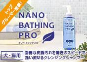 NANO BATHING PRO
