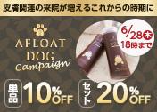 AFROAT DOGキャンペーン