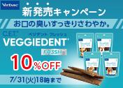 VEGGIDRNT 10%OFF 新発売キャンペーン