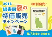 6月新刊 関連書キャンペーン