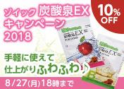 ゾイック炭酸泉EXキャンペーン2018
